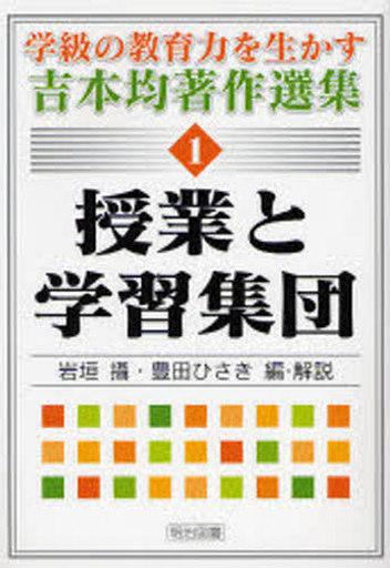 【中古】単行本(実用) <<教育・育児>> 授業と学習集団 / 吉本均