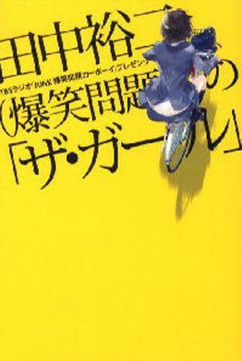 【中古】芸能・タレント <<芸能・タレント>> 田中裕二(爆笑問題)の「ザ・ガール」 / 田中裕二