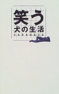 【中古】単行本(実用) <<芸能・タレント>> 笑う犬の生活 / i bank Co・Ltd