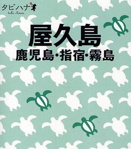 【中古】単行本(実用) <<歴史・地理>> タビハナ 九州 4 屋久島・鹿児島 指宿・霧島