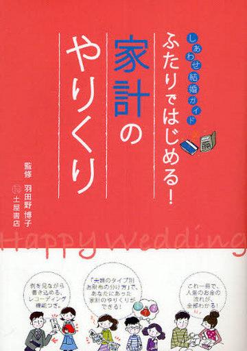 【中古】単行本(実用) <<生活・暮らし>> ふたりではじめる!家計のやりくり / 羽田野博子