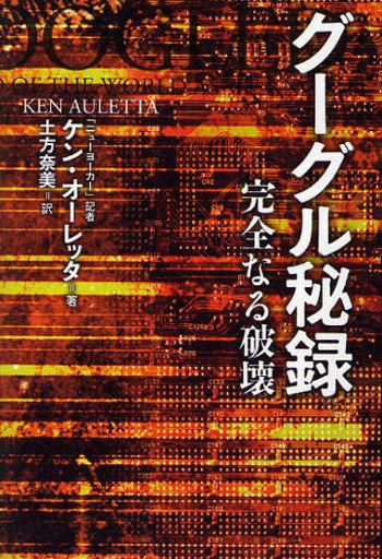 【中古】単行本(実用) <<エッセイ・随筆>> グーグル秘録 完全なる破壊 / K・オーレッタ