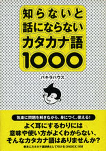 【中古】単行本(実用) <<エッセイ・随筆>> 知らないと話にならないカタカナ語1000 / パキラハウス