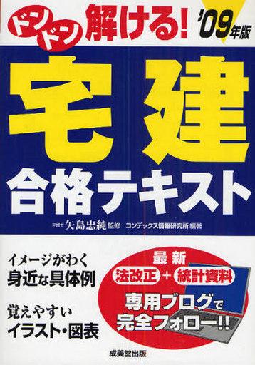 【中古】単行本(実用) <<政治・経済・社会>> 09 ドンドン解ける!宅建合格テキスト / 矢島忠純