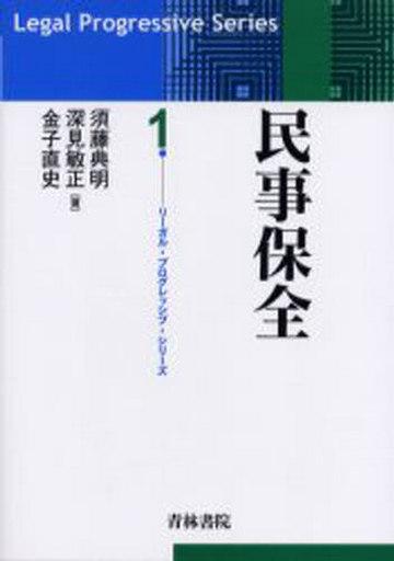 【中古】単行本(実用) <<政治・経済・社会>> 民事保全 / 須藤典明