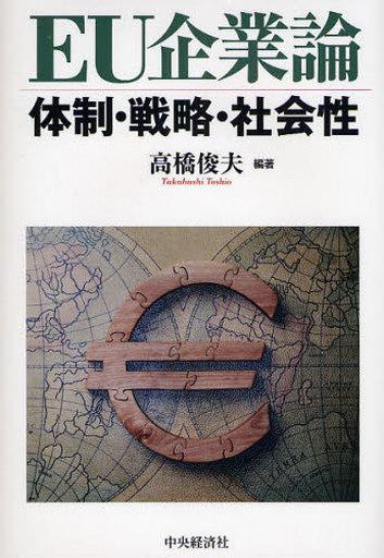 【中古】単行本(実用) <<政治・経済・社会>> EU企業論-体制・戦略・社会性- / 高橋俊夫