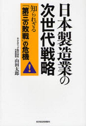 【中古】単行本(実用) <<政治・経済・社会>> 日本製造業の次世代戦略 / 山田太郎