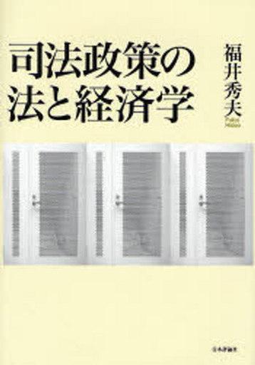 【中古】単行本(実用) <<政治・経済・社会>> 司法政策の法と経済学 / 福井秀夫