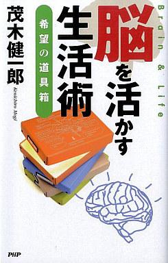 【中古】単行本(実用) <<科学・自然>> 脳を活かす生活術 / 茂木健一郎