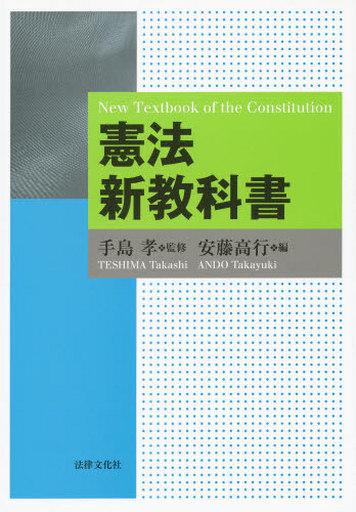 【中古】単行本(実用) <<政治・経済・社会>> 憲法新教科書 / 手島孝