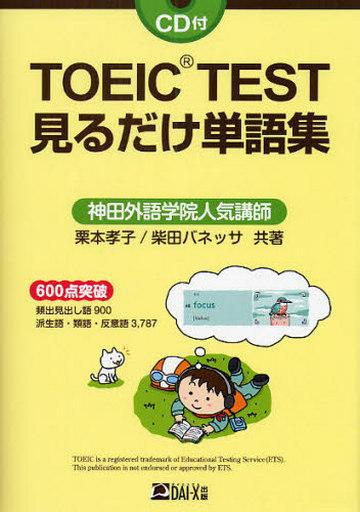 【中古】単行本(実用) <<語学>> TOEIC TEST 見るだけ単語集 / 栗本孝子