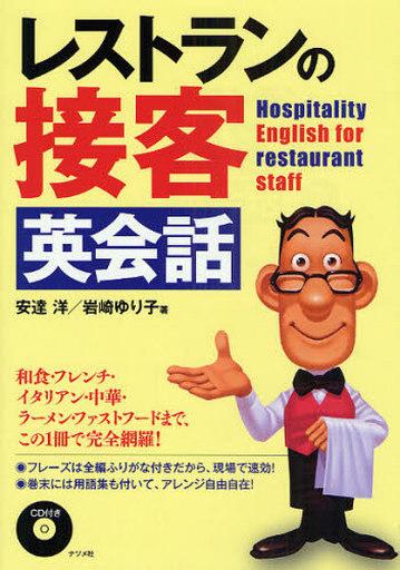 【中古】単行本(実用) <<語学>> レストランの接客英会話 CD付き / 安達洋