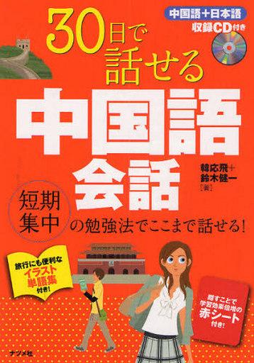 【中古】単行本(実用) <<語学>> 30日で話せる中国語会話 CD付き / 韓応飛