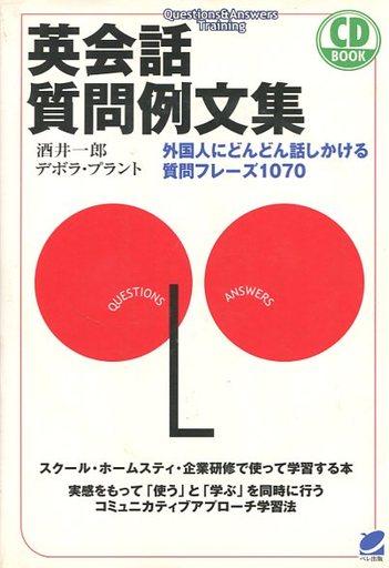 【中古】単行本(実用) <<語学>> CD付)英会話質問例文集 / 酒井一郎
