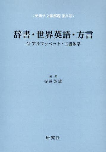 語学>> 辞書・世界英語・方言 英...