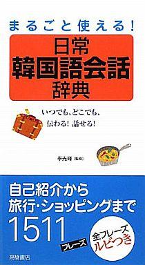 【中古】語学 <<語学>> まるごと使える! 日常韓国語会話辞典 / 李光輝