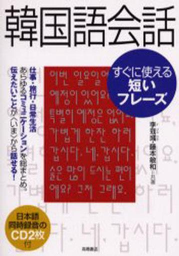 【中古】単行本(実用) <<語学>> 韓国語会話 CD2枚付 すぐに使える短いフレーズ / 李ジェウク