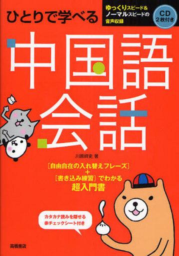 【中古】単行本(実用) <<語学>> CD付)ひとりで学べる 中国語会話 / 川原祥史