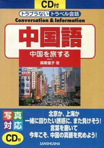 【中古】単行本(実用) <<語学>> CD付 中国語 中国を旅する / 高橋優子