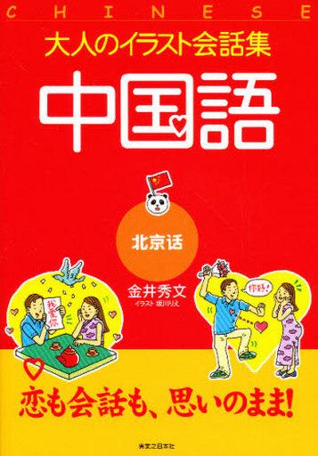 【中古】単行本(実用) <<語学>> 大人のイラスト会話集 中国語 / 金井秀文