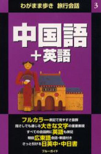 【中古】単行本(実用) <<語学>> 中国語+英語 / ブルーガイド海外版出