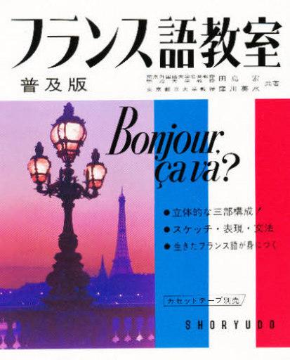 語学>> フランス語教室 普及版 /...