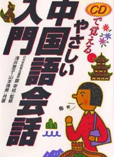 【中古】単行本(実用) <<語学>> CD付)CDで覚える やさしい中国語会話入門 / 浅井恵子