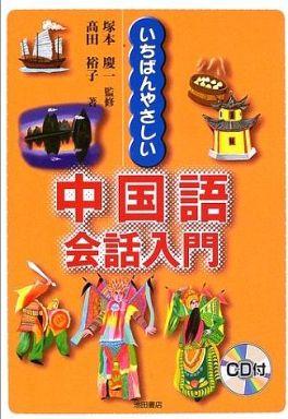 【中古】単行本(実用) <<語学>> CD付)いちばんやさしい中国語会話入門  / 塚本慶一