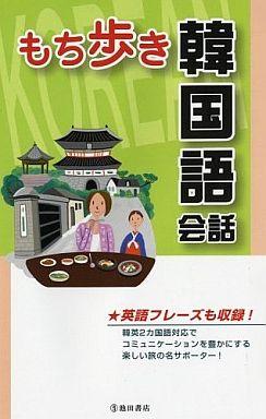 【中古】単行本(実用) <<語学>> もち歩き韓国語会話