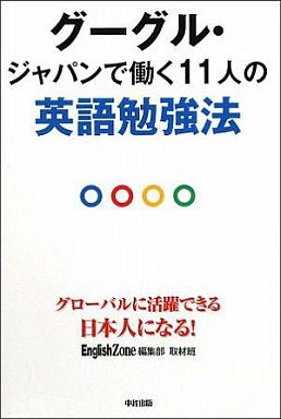 【中古】単行本(実用) <<語学>> グーグル・ジャパンで働く11人の英語勉強法 / EnglishZone編集部