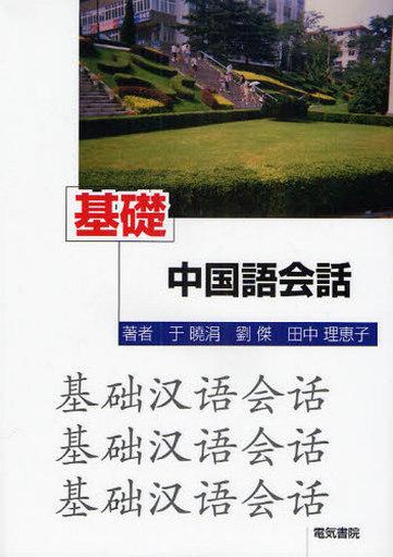 【中古】単行本(実用) <<語学>> 基礎中国語会話 / 于暁涓