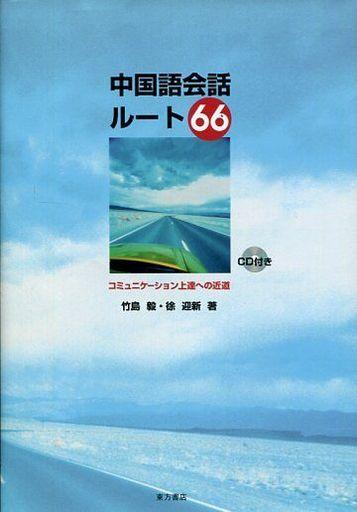 【中古】単行本(実用) <<語学>> 中国語会話ルート66 CD付き / 竹島毅