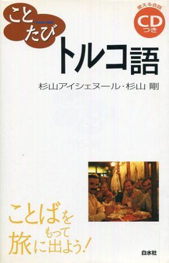 【中古】単行本(実用) <<語学>> ことたびトルコ語 CD付 / 杉山アイシェヌール