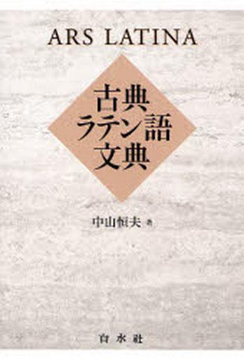 語学>> 古典ラテン語文典 / 中山...