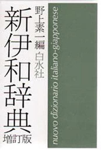 新伊和辞典 増訂版