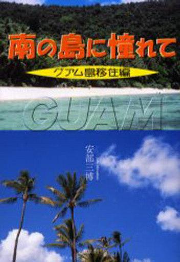 エッセイ・随筆 南の島に憧れて グアム島移住編 / 安部三博