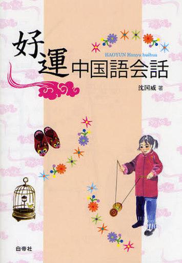 【中古】単行本(実用) <<語学>> 好運中国語会話 CD付 / 沈国威