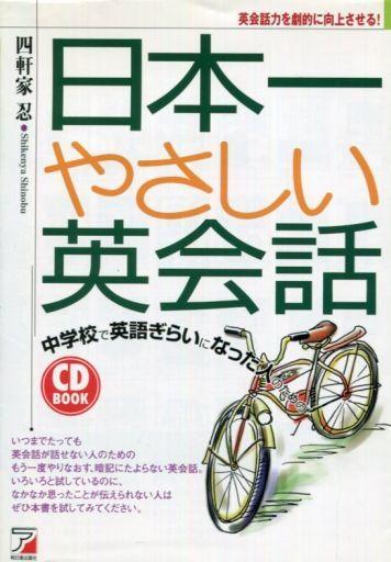 【中古】単行本(実用) <<語学>> CD BOOK 日本一やさしい英会話 / 四軒家忍