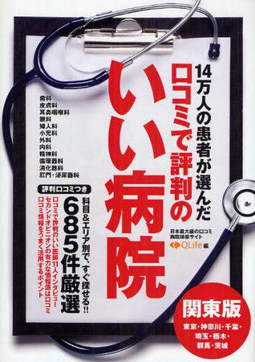 【中古】単行本(実用) <<健康・医療>> 口コミで評判のいい病院 関東版 / QLife
