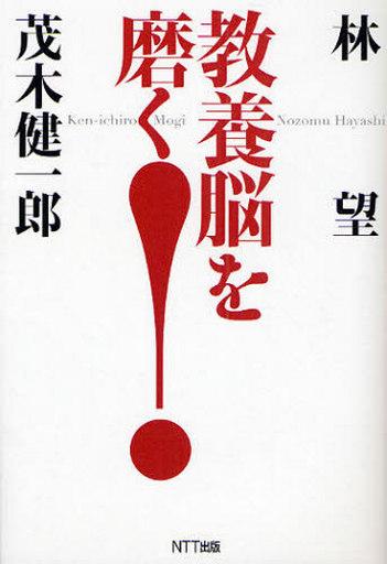 【中古】単行本(実用) <<教育・育児>> 教養脳を磨く! / 茂木健一郎