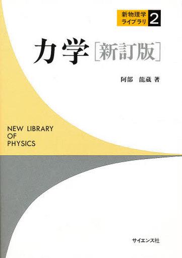 科学・自然>> 力学[新訂版] / 阿...