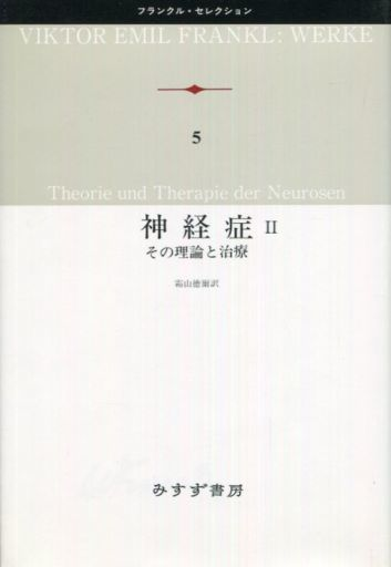 【中古】単行本(実用) <<健康・医療>> 神経症 2 その理論と治療 フランクル・セレクション 5 / V・E・フランクル