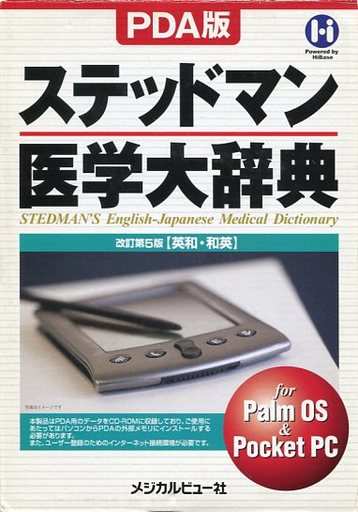 【中古】単行本(実用) <<健康・医療>> ステッドマン医学大辞典 PDA版 改5