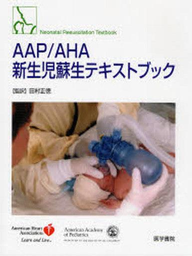 【中古】単行本(実用) <<健康・医療>> AAP/AHA新生児蘇生テキストブック / 田村正徳