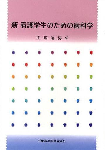 【中古】単行本(実用) <<健康・医療>> 新 看護学生のための歯科学 / 中垣晴男