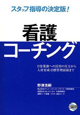 【中古】単行本(実用) <<健康・医療>> 看護コーチング / 野津浩嗣