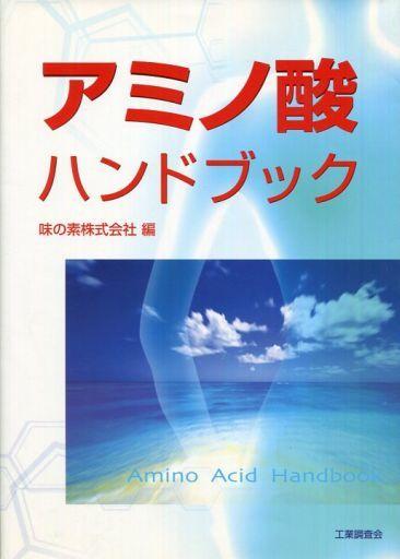 【中古】単行本(実用) <<健康・医療>> アミノ酸ハンドブック / 味の素