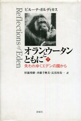 【中古】単行本(実用) <<科学・自然>> オランウータンとともに 下 / B・M・F・ガルディ