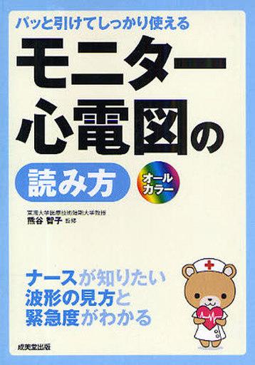 【中古】単行本(実用) <<健康・医療>> モニター心電図の読み方 / 熊谷智子