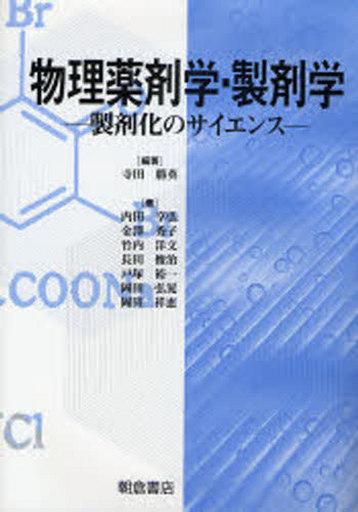 健康・医療>> 物理薬剤学・製剤...